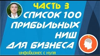 Евгений Гришечкин - Инфобизнес с нуля: Список 100 прибыльных ниш для бизнеса (часть 3 из 3)!