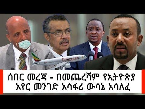 Ethiopia: ሰበር መረጃ - በመጨረሻም የኢትዮጵያ  አየር መንገድ አሳፋሪ ውሳኔ አሳለፈ   News Abel