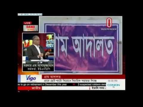 TV Talk show  Activating Village Courts in Bangladesh   Phase II