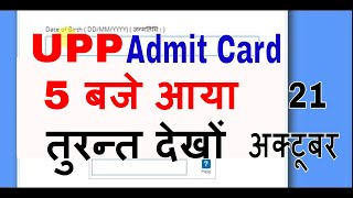 तुरन्त देखें UP Police Re Exam Admit Card 2018 Kaise Dekhe UPP Admit Card 2018 Download Today 21 Oct