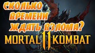 Скоро ВЗЛОМ Mortal Kombat 11 или TOTAL WAR: THREE KINGDOMS?Сколько займет взлом?