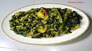 মুগডাল দিয়ে পুঁইশাক চচ্চরি | Basella/Malabar Spinach with Moong Lentils | পুইশাক