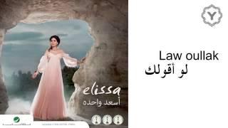 Elissa - Law Aoullak إليسا - لو أقولك