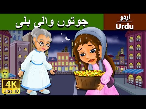 ماچس والی لڑکی - The Little Match Girl in Urdu - 4K UHD - Urdu Fairy Tales