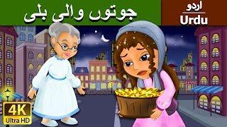 ماچس والی لڑکی | Little Match Girl in Urdu | Urdu Story | Stories in Urdu | Urdu Fairy Tales