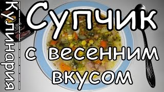 Суп Дружба - Готовим в Мультиварке. Просто, Вкусно и Недорого