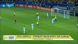 კოპა ამერიკის ფინალში ბრაზილიამ არგენტინა 2:0 დაამარცხა