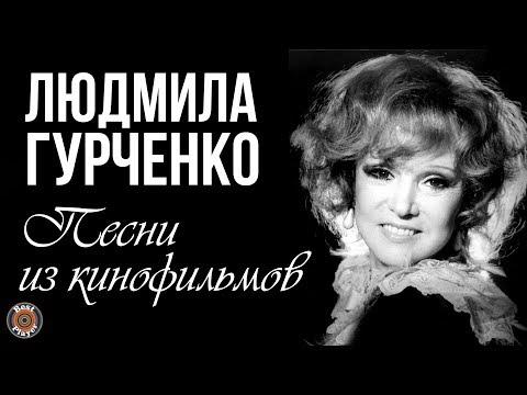 Людмила Гурченко - Песни из кинофильмов
