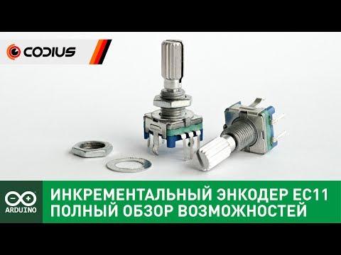 Полный мануал: Инкрементальный энкодер EC11 + Arduino и не только
