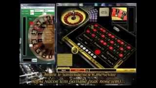 Как выиграть в рулетку в казино онлайн Выигрыш 100%(Закажите лицензионную программу у официального правообладателя. Электронная почта ▭▭▻ ( spryt-5@mail.ua ), 2013-09-03T21:31:41.000Z)