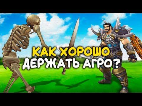Как держать агро воином в World Of Warcraft Classic?