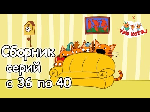 Мультфильм Три кота онлайн — смотреть бесплатно на СТС