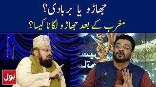 Maghrib Ke Bad Jharo Lagana Kesa? - Ramzan Mein BOL | BOL News