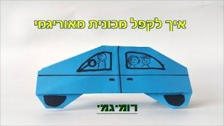 איך לקפל מכונית מאוריגמי