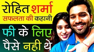 Rohit Sharma Biography in Hindi   Success Story   IPL 2019   Mumbai Indians   Indian Premier League