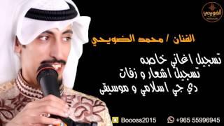 بداوي افرحن ياخواته - خوات المعرس - محمد الضويحي