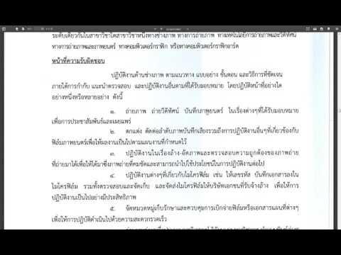 กรมชลประทาน เปิดรับสมัครสอบพนักงานราชการ 15 ก.พ. -26 ก.พ. 2559