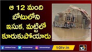 ఆ 12 మంది బోటులోని ఇసుక, మట్టిలో కూరుకుపోయారు | Royal Vasista Boat Tourists Visuals  News