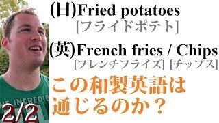 外国人インタビュー 外国人に和製英語は通じるのだろうか 後編(ゲームセンター [Game center]│フライドポテト [Fried potatoes]│シーチキン [Sea Chicken]) thumbnail