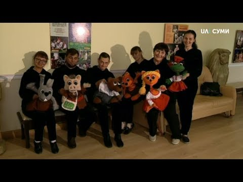 UA:СУМИ: Допрем'єрний показ лялькової вистави відбувся у Сумському театрі для дітей та юнацтва