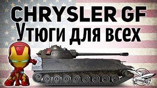 Chrysler K GF - Утюги для всех
