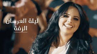 زفة ليلة العرسان - غزل سلامة و مصعب الخطيب \ [ Official video clip ] - Zaffet lailet Al irsan ᴴᴰ