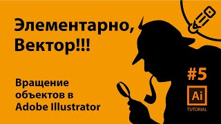 Вращение объектов в Adobe Illustrator. Элементарно, Вектор! (#5)