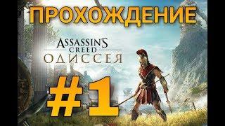 Античные ассасины. Прохождение Assassins Creed Odyssey - #1