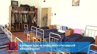Казарменні будні: як живуть вояки в Ужгородській військовій частині
