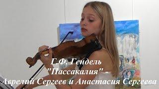 """Г.Ф. Гендель """"Пассакалия"""" - Аврелий Сергеев и Анастасия Сергеева"""
