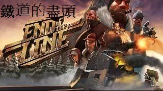 TF2電影 鐵道的盡頭 End of the Line (中文字幕)