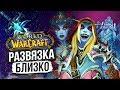 Кто может стать ФИНАЛЬНЫМ БОССОМ ДОПОЛНЕНИЯ? / World of Warcraft