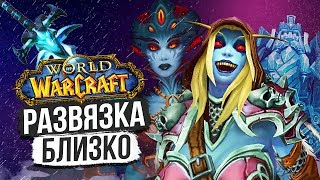 Who can be the FINAL BOSS of the Battle for Azeroth? / World of Warcraft