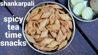 Download shankarpali recipe   spicy tukkudi recipe   शंकरपाली ची रेसिपी   savory or tikhat shankarpali