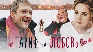 ТАРИФ НА ЛЮБОВЬ / Новогодний фильм