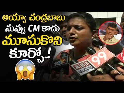 MLA Roja Strong Counter To Chandrababu Naidu || MLA Roja VS Chandrababu || NSE