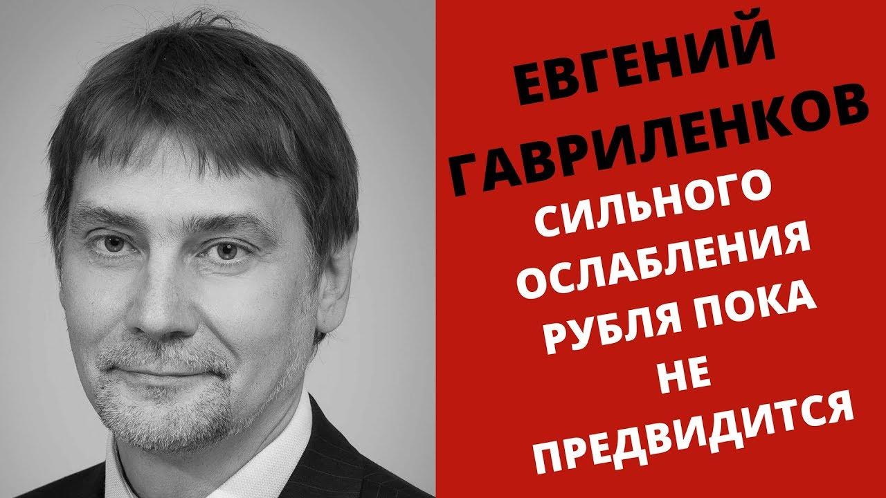 Евгений Гавриленков: сильного ослабления рубля пока не предвидится