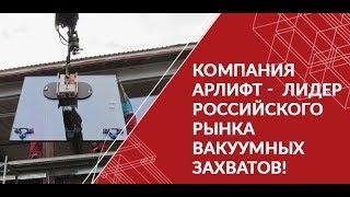 Компания АРЛИФТ - лидер российского рынка вакуумных захватов!