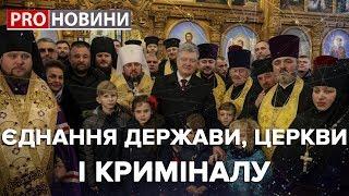 Єднання держави, церкви і криміналу, Pro новини, 18 грудня 2018