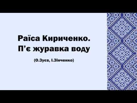Раїса Кириченко. П'є журавка воду
