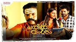 Malayalam Full Movie 2016 CHARITHRA VAMSAM | Official Trailer