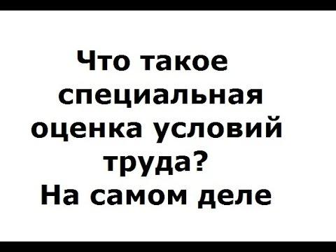 Что такое специальная оценка условий труда СОУТ - на самом деле - Казань