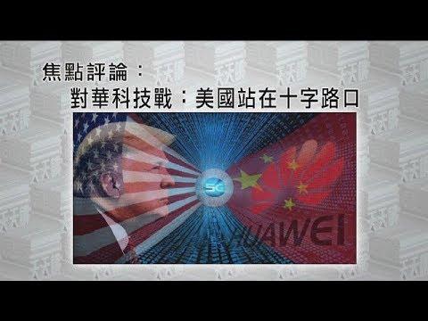 《有報天天讀》對華科技戰:美國站在十字路口 20190820
