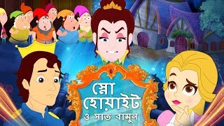 স্নো হোয়াইট Snow White - Rupkothar Golpo রুপকথার গল্প | Bangla Cartoon | Bangla Fairy Tales | Golpo