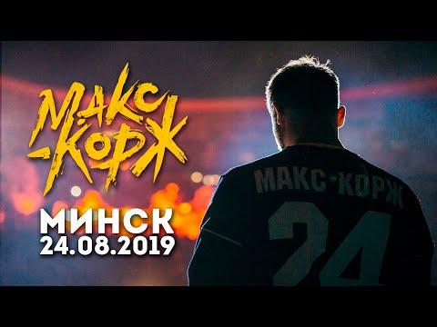 Макс Корж. Минск - Динамо 24.08.2019