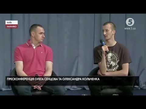Пресконференція Олега Сенцова