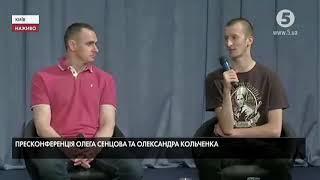 Пресконференція Олега Сенцова та Олександра Кольченка