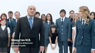 видео Федеральная налоговая служба