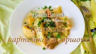 Телятина (говядина) с картошкой в горшочке - видео-рецепт - Дело Вкуса(Вкусный рецепт телятины или говядины с картошой в горшочке. Ингредиенты для приготовления рецепта: Теляти..., 2013-05-31T19:32:31.000Z)
