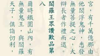 地藏菩薩本願經-慧平法師經典讀誦